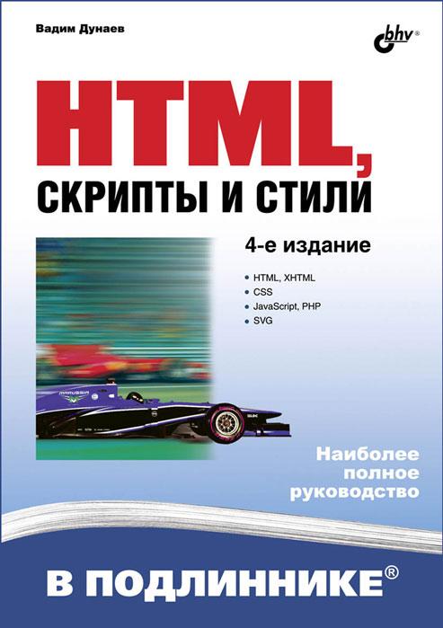 Вадим Дунаев. HTML, скрипты и стили