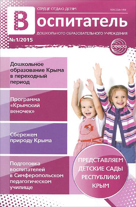 Воспитатель ДОУ, №1, 2015