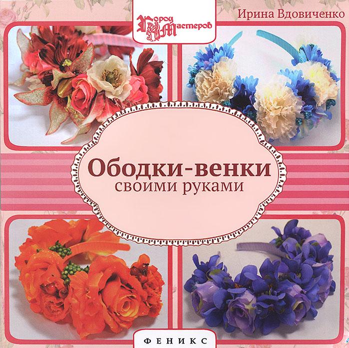 Ирина Вдовиченко Ободки-венки своими руками галина вдовиченко купальниця