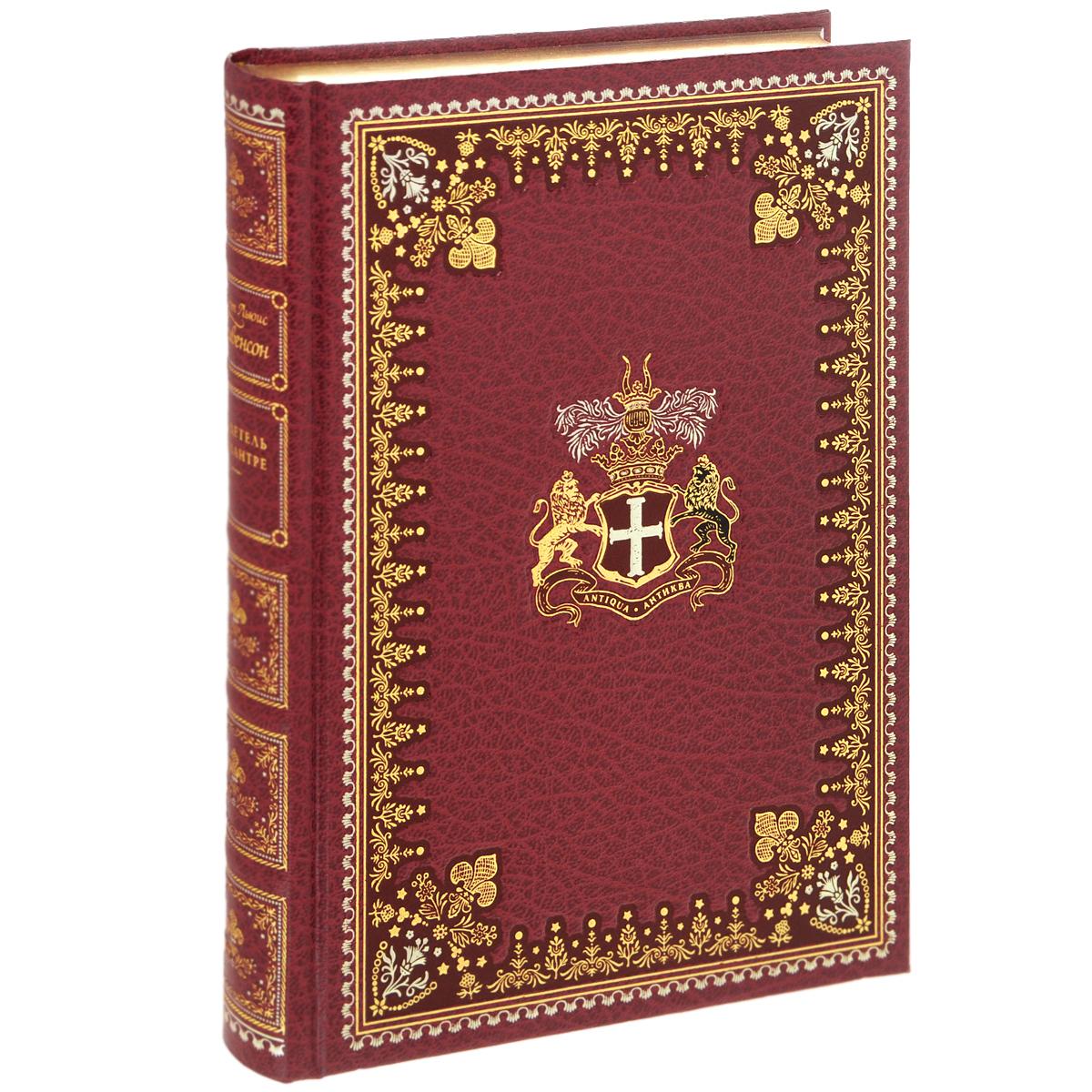 Роберт Льюис Стивенсон Владетель Баллантре (подарочное издание) величие сатурна роберт свобода 11 е издание
