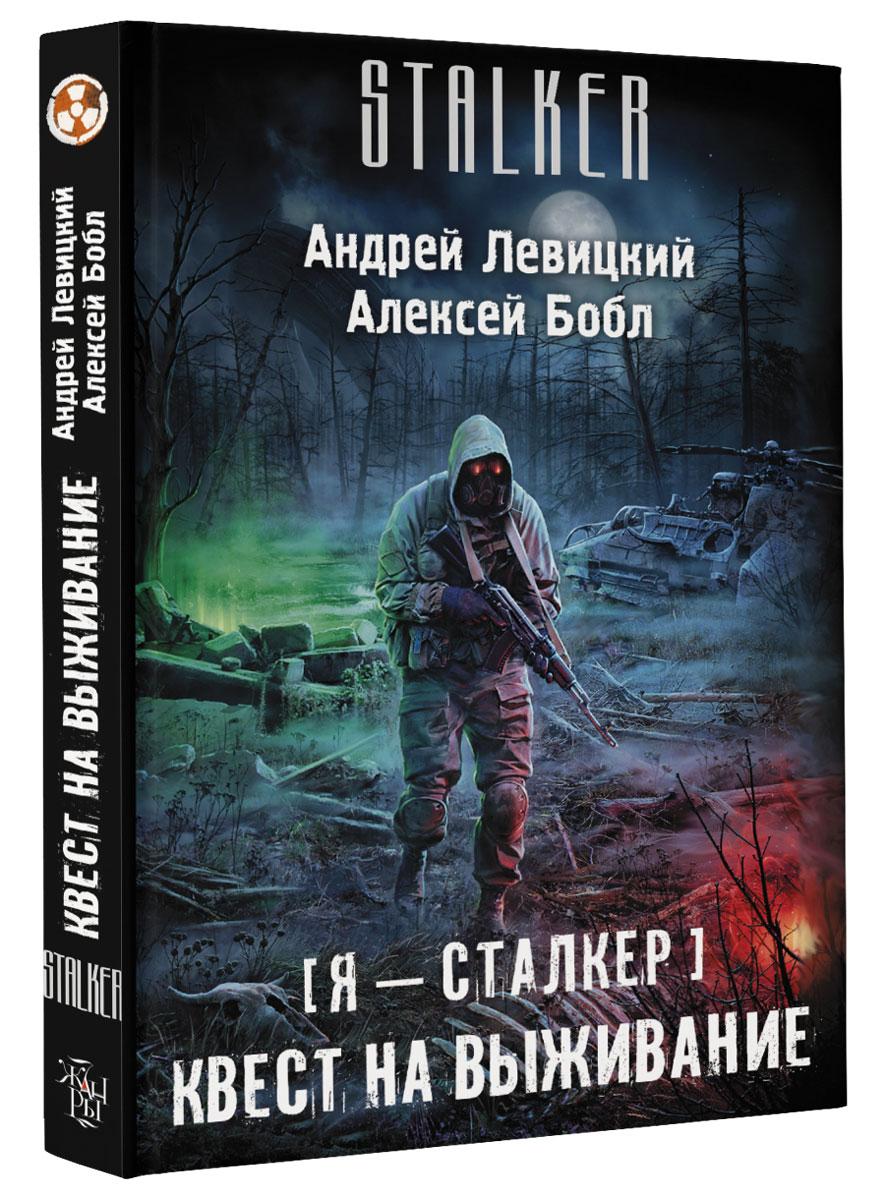 Андрей Левицкий, Алексей Бобл Я - сталкер. Квест на выживание андрей левицкий сердце зоны