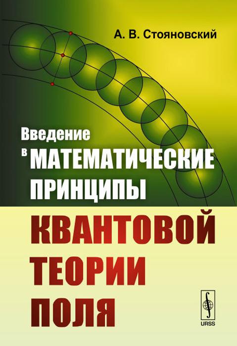 Введение в математические принципы квантовой теории поля