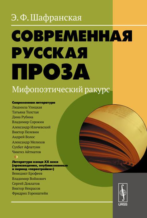 Современная русская проза. Мифопоэтический ракурс. Учебное пособие
