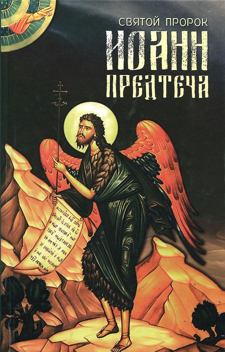 Святой пророк Иоанн Предтеча церковь иоанна предтечи в ярославле