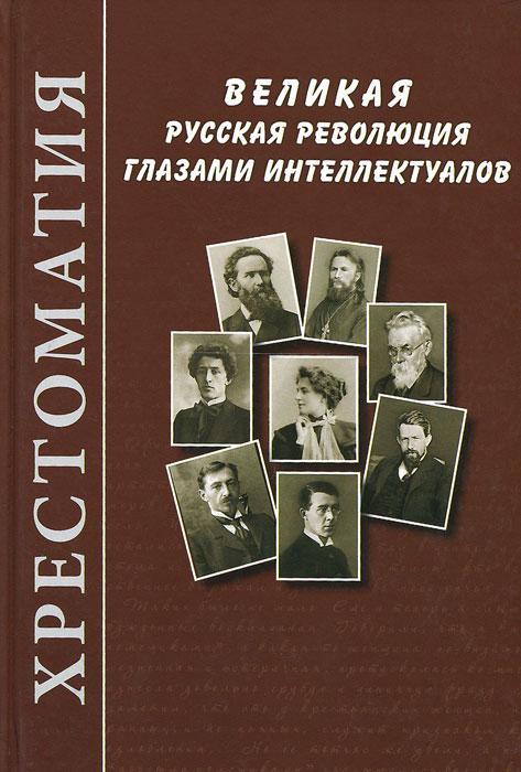 Великая русская революция глазами интеллектуалов