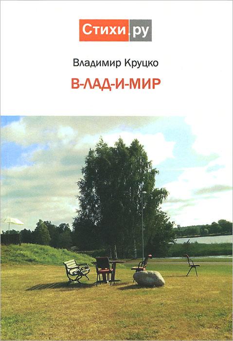 Владимир Круцко В-лад-и-мир вера образованных людей символ веры с толкованием
