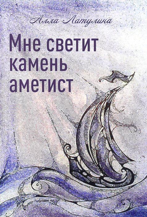 Алла Латулина Мне светит камень аметист алла геленидзе песни осени стихи переводы пародии