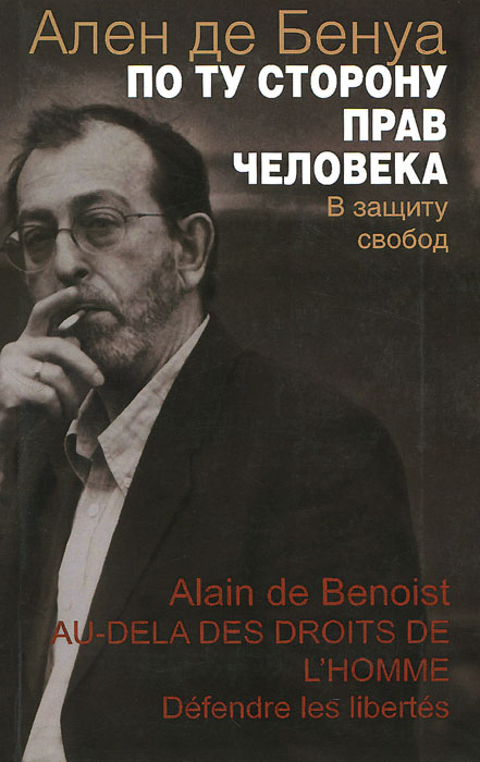 Ален де Бенуа По ту сторону прав человека. В защиту свобод ISBN: 978-5-88230-363-0 ален де бенуа карл шмитт сегодня