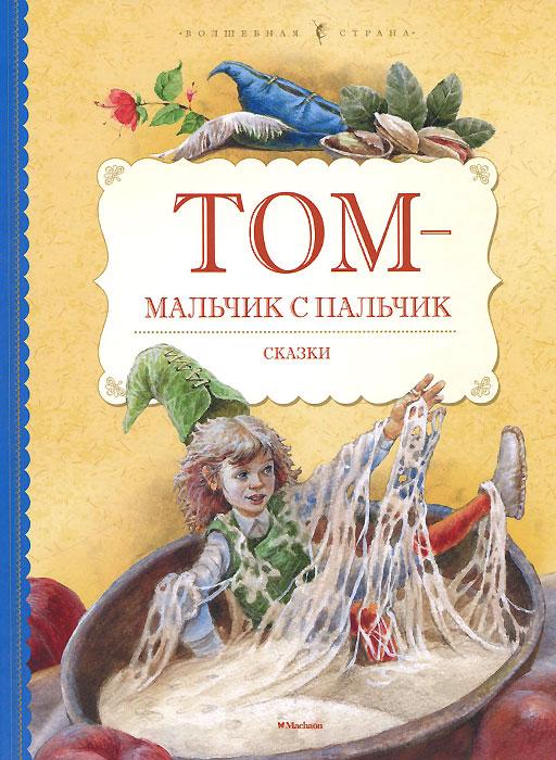 Том - мальчик с пальчик британские котята в кривом роге