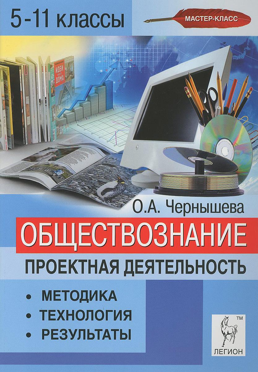 Обществознание. 5-11 классы. Проектная деятельность. Методика, технология, результаты. Учебно-методическое пособие