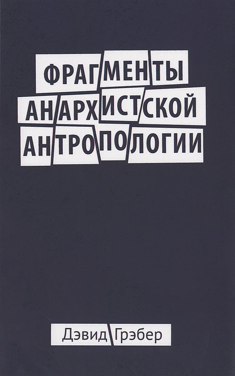 Фрагменты анархистской антропологии. Дэвид Грэбер