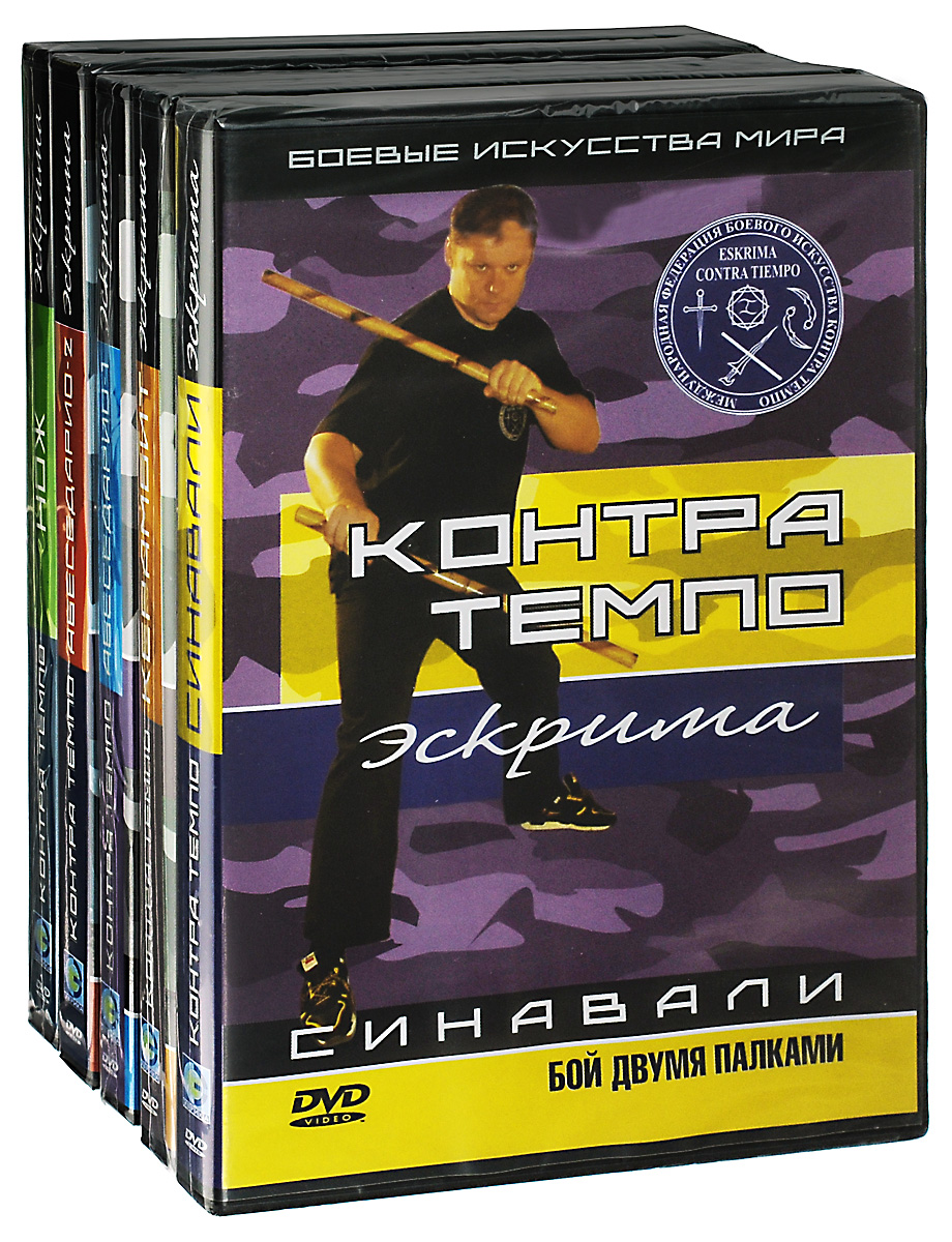 Контра Темпо Эскрима (5 DVD) темпо кидс