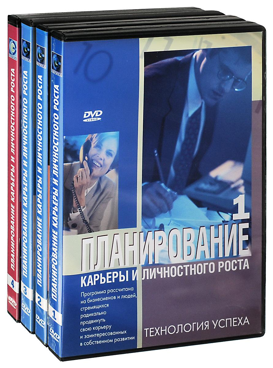 Планирование карьеры и личностного роста: Части 1-4 (4 DVD) other tamehome 2015 1 4 hifi
