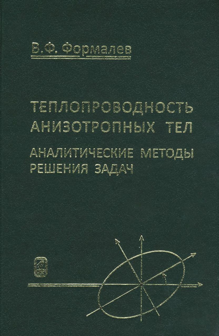 В. Ф. Формалев Теплопроводность анизотропных тел. Аналитические методы решения задач в в покровский механика методы решения задач