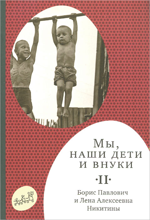Б. П. Никитин, Л. А. Никитина Мы, наши дети и внуки. В 2 томах. Том 2. Так мы жили