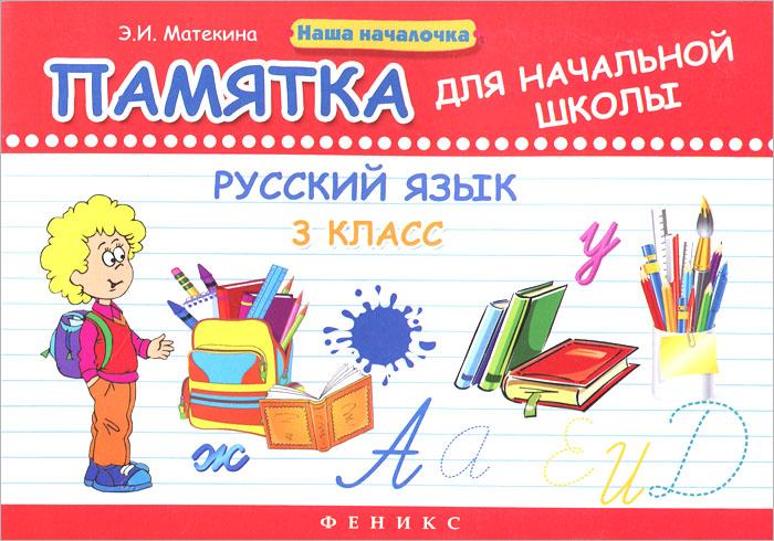 Э. И. Матекина Русский язык. 3 класс. Памятка для начальной школы