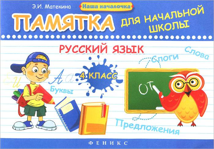Э. И. Матекина Русский язык. 4 класс. Памятка для начальной школы