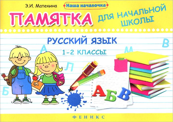 Э. И. Матекина Русский язык. 1-2 классы. Памятка для начальной школы