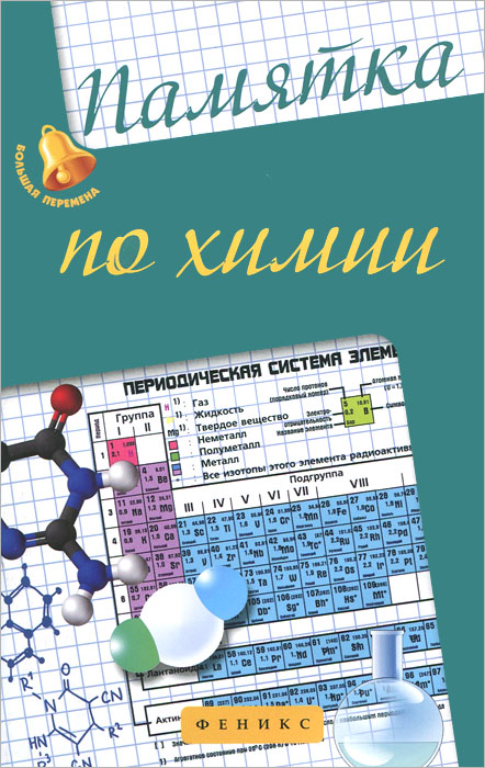 О. И. Сечко Памятка по химии