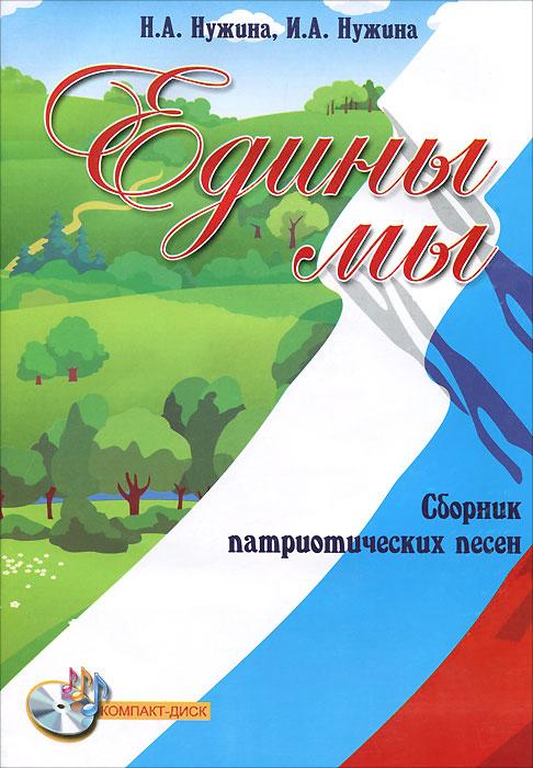 Едины мы. Сборник патриотических песен (+CD). Н. А. Нужина, И. А. Нужина
