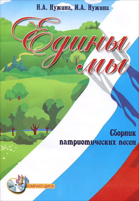 Zakazat.ru Едины мы. Сборник патриотических песен (+CD). Н. А. Нужина, И. А. Нужина