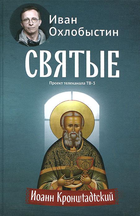 Иван Охлобыстин Иоанн Кронштадтский цена 2017
