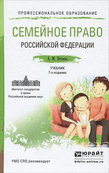 Семейное право Российской Федерации. Учебник