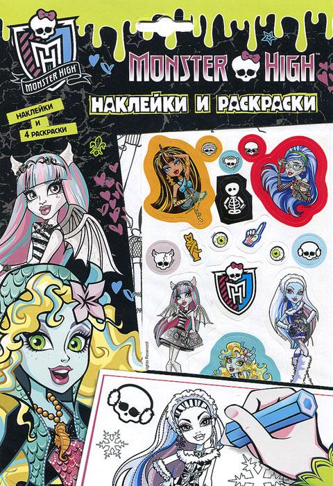 Monster High. Наклейки и раскраски monster high игровой набор стильная фрэнки monster high
