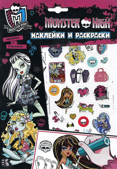 Monster High,М. Мельниченко Monster High. Наклейки и раскраски наклейки плоские для тетрадей monster high 85244