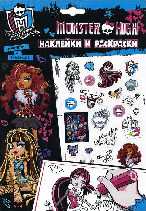 Monster High. Наклейки и раскраски giromax набор для лепки monster high clawdeen wolf