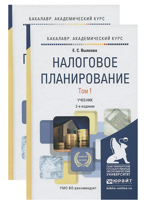Налоговое планирование. Учебник. В 2 томах (комплект)