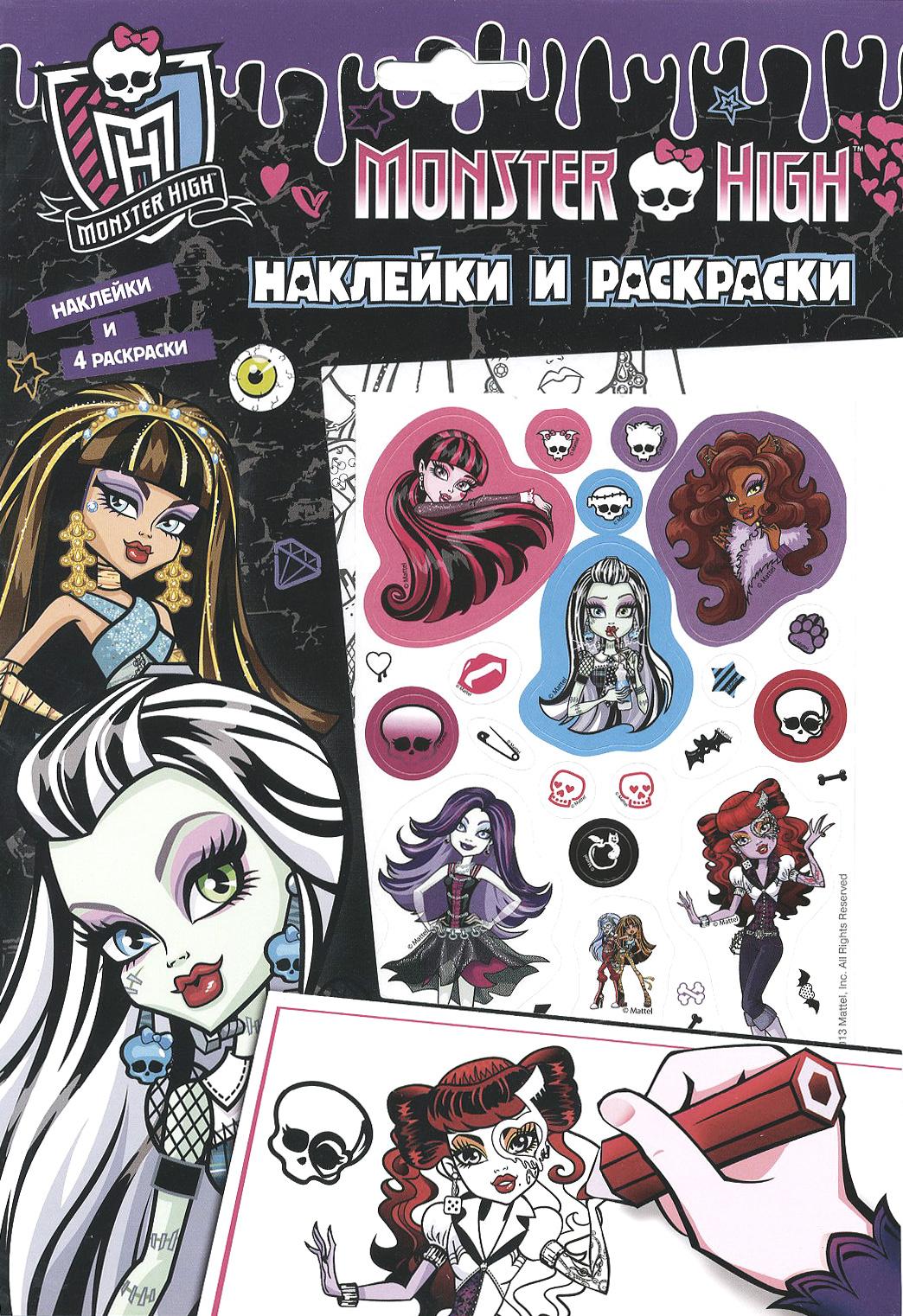 Monster High Monster High.Наклейки и раскраски детские наклейки монстер хай monster high альбом наклеек