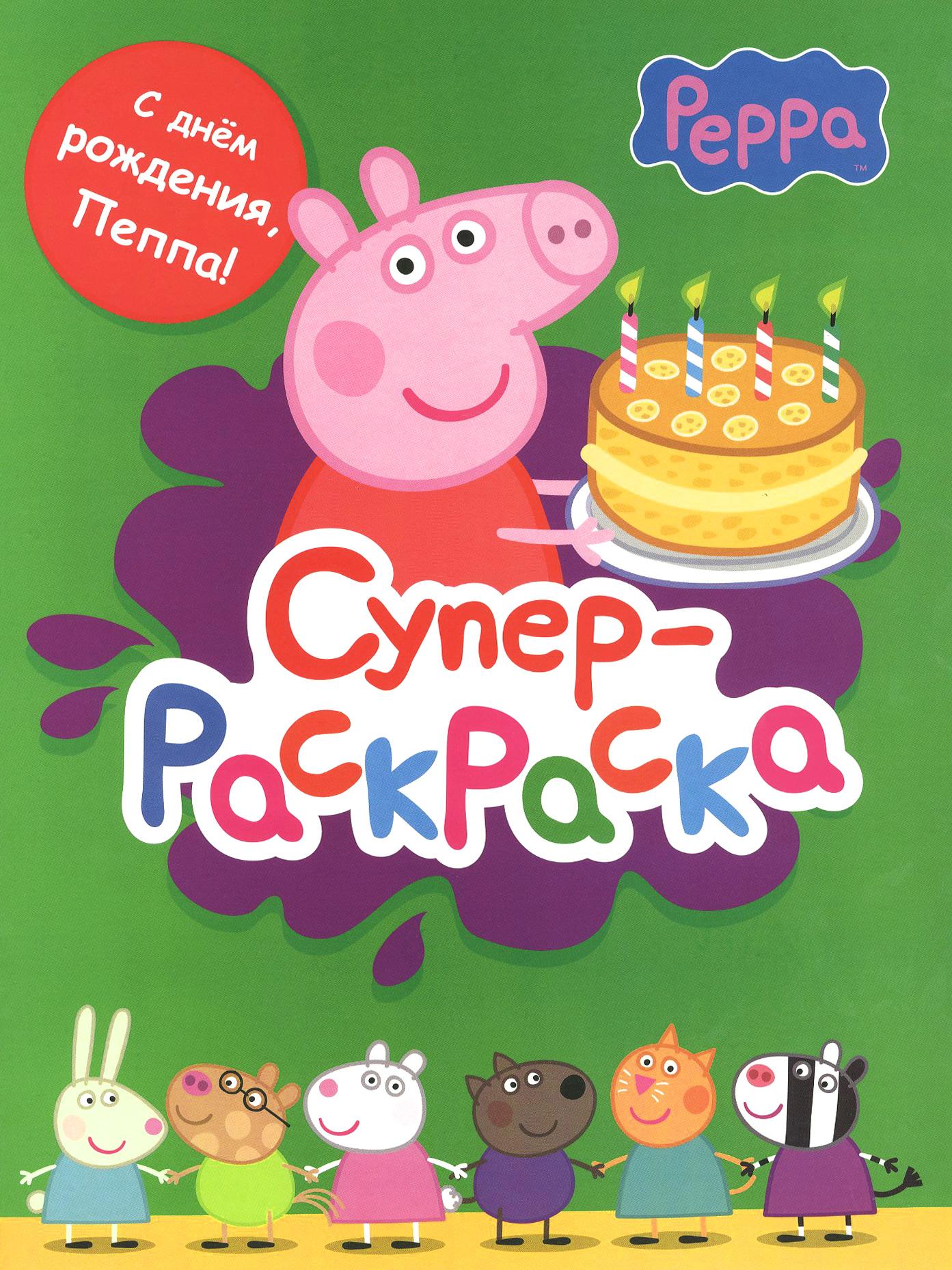 Свинка Пеппа. Суперраскраска коробка свинка пеппа