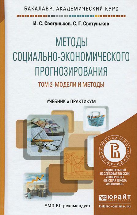 Методы социально-экономического прогнозирования. Учебник и практикум. В 2 томах. Том 2. Модели и методы
