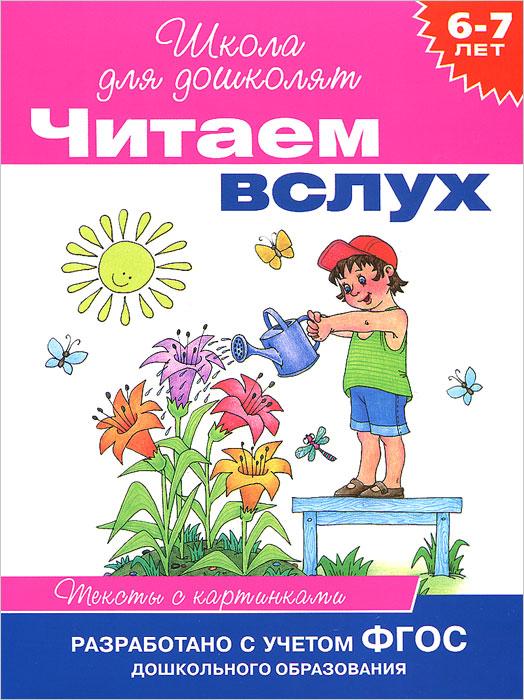 И. В. Мальцева Читаем вслух. 6-7 лет. Тексты  картинками