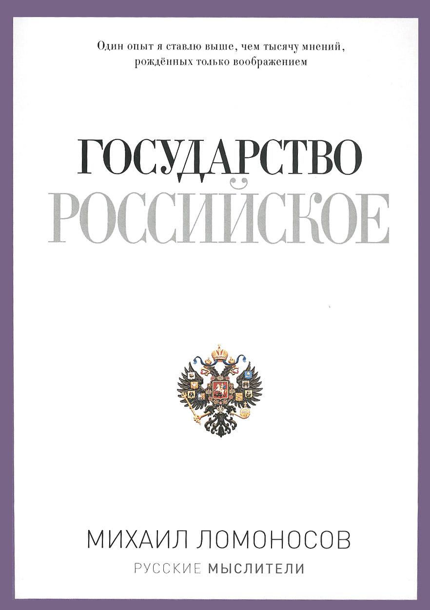 Zakazat.ru: Государство Российское. Михаил Ломоносов
