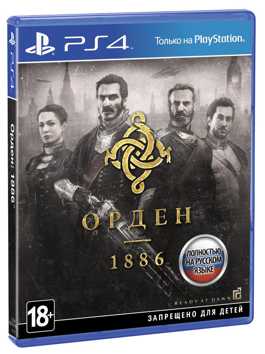 Zakazat.ru Орден 1886 (PS4)
