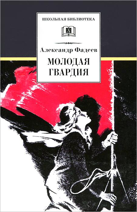 Александр Фадеев Молодая гвардия издательство молодая гвардия николай гумилев 3 е изд
