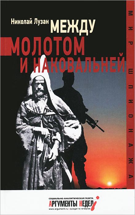 Николай Лузан Между молотом и наковальней