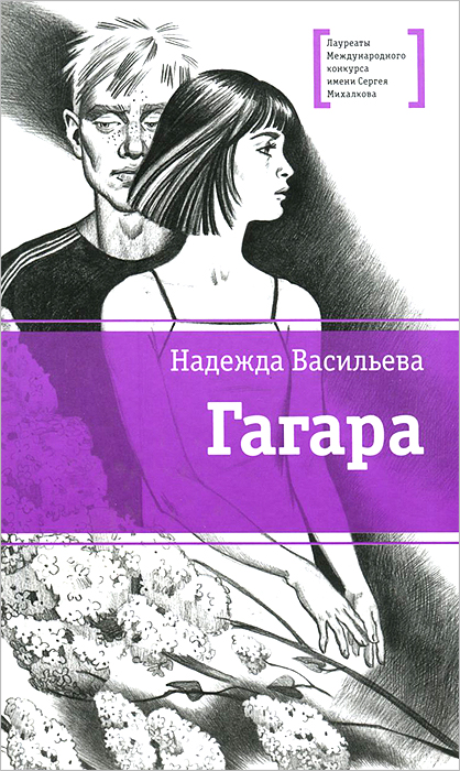 Надежда Васильева Гагара