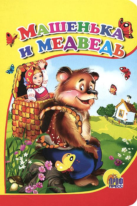 Машенька и медведь прихожая машенька 1