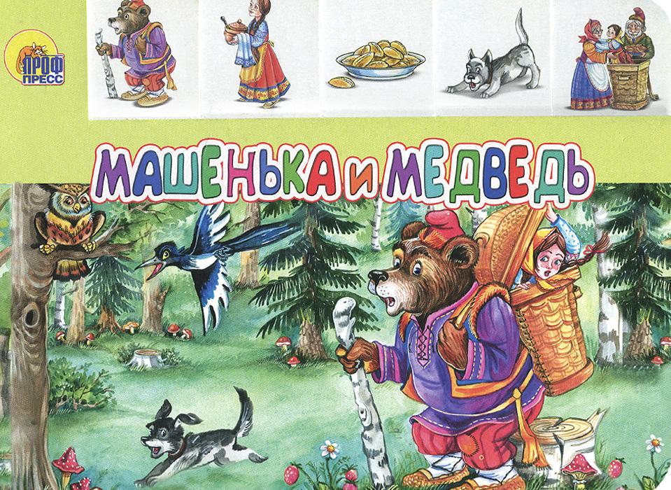 Машенька и медведь машенька русская драма