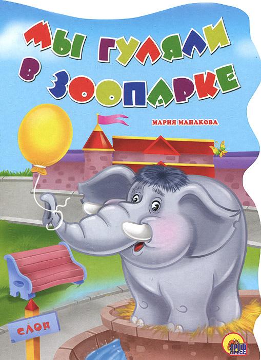 Мария Манакова Мы гуляли в зоопарке в зоопарке ремонт сборник мультфильмов