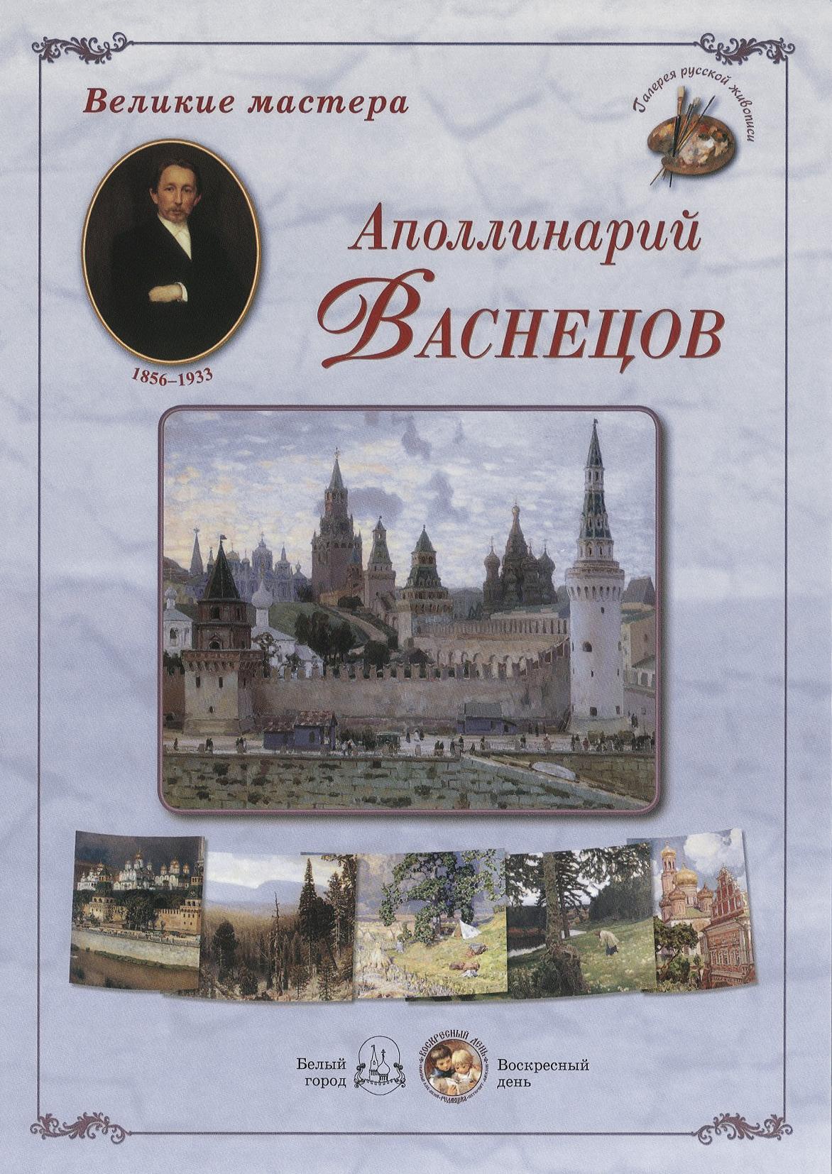 Аполлинарий Васнецов (набор из 24 репродукций)