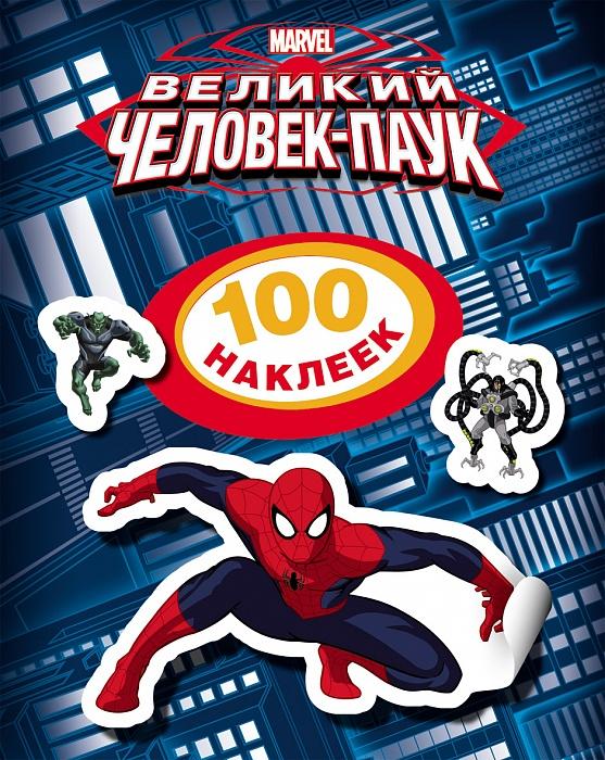 Человек-паук. 100 наклеек