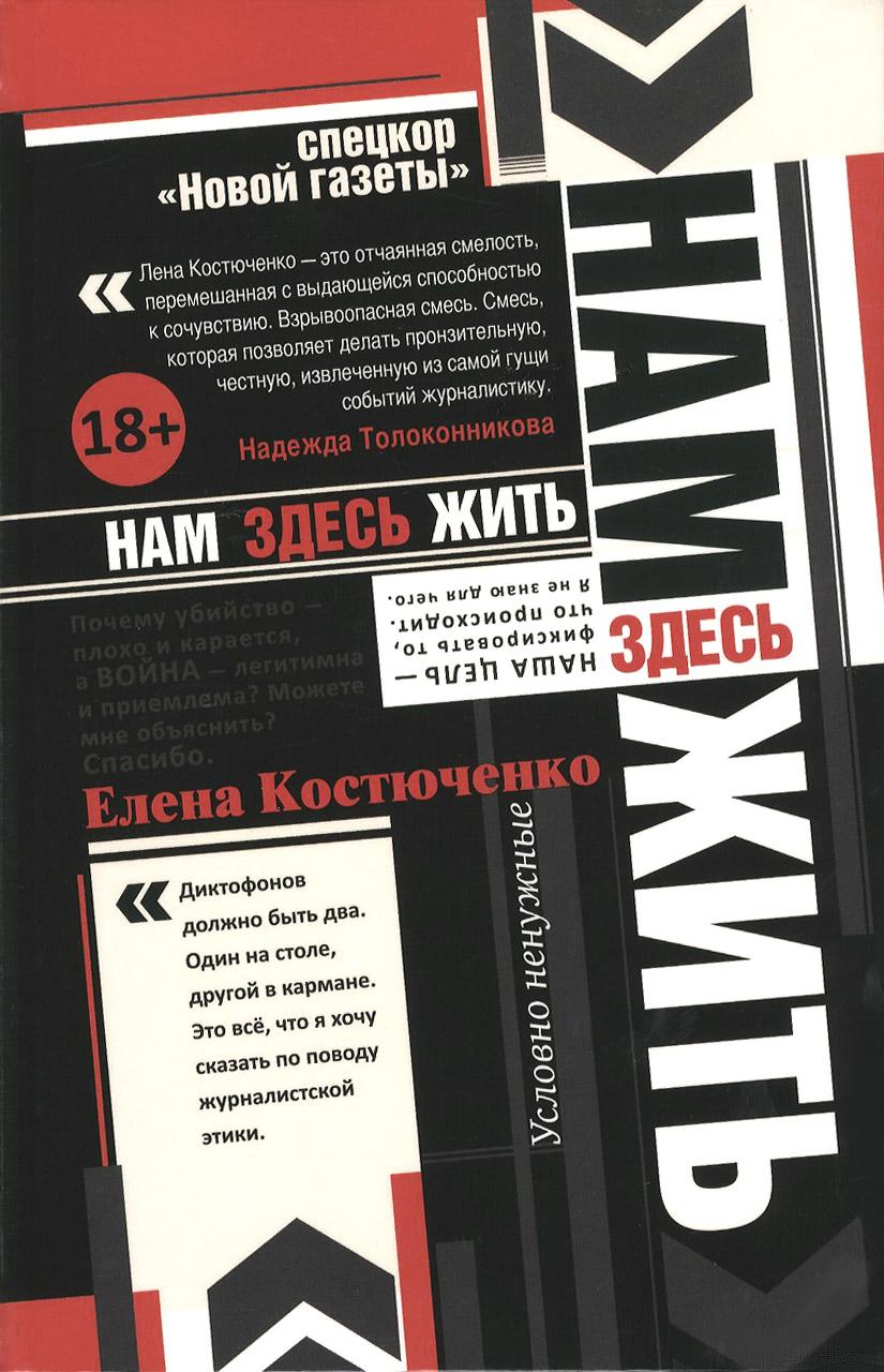 Елена Костюченко Нам здесь жить