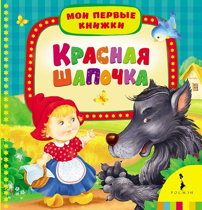 Красная Шапочка любимые стихи и сказки малышей
