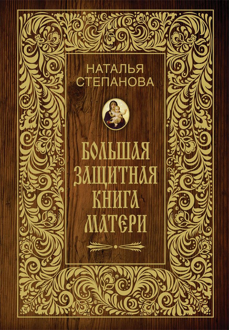 Большая защитная книга матери. Наталья Степанова