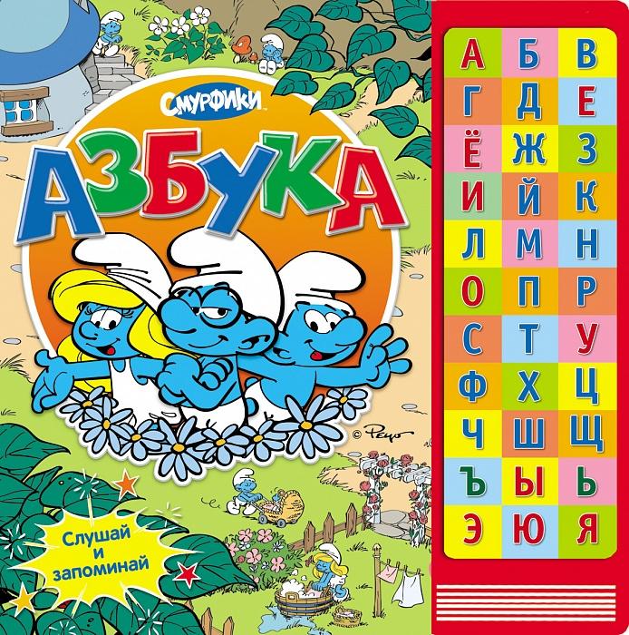 Смурфики. Азбука. Книжка-игрушка смурфики учат формы книжка игрушка