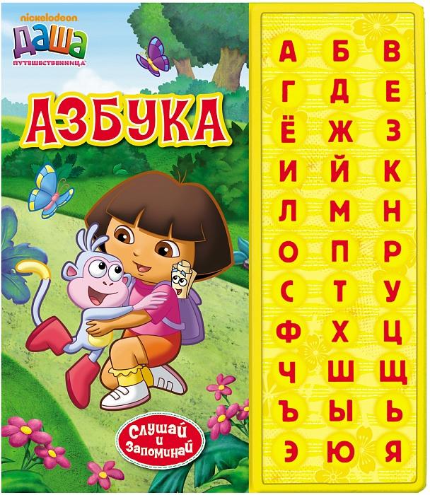 Даша-путешественница. Азбука. Книжка-игрушка непокойчицкий г ред ваш малыш от рождения до года азбука здоровья